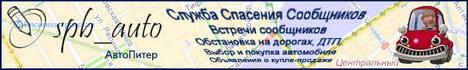 АвтоПитер. Сообщество автолюбителей Санкт-Петербурга и Ленинградской области