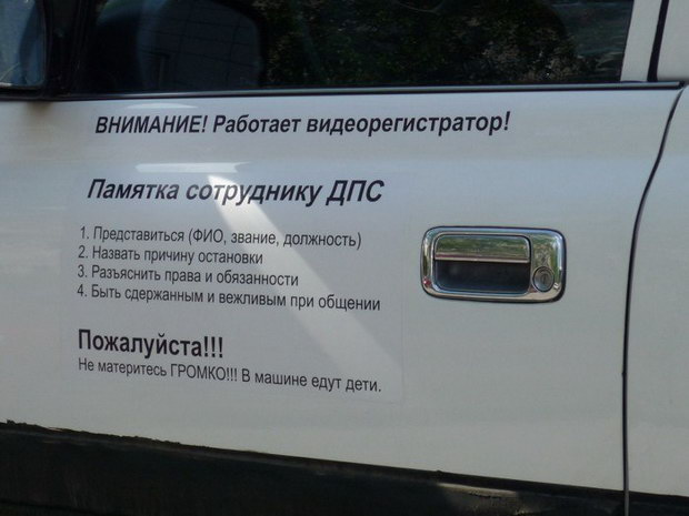 Памятка сотруднику ГИБДД