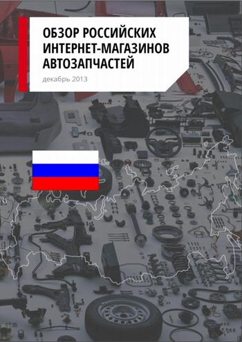 Обзор Интернет-магазинов автозапчастей  России