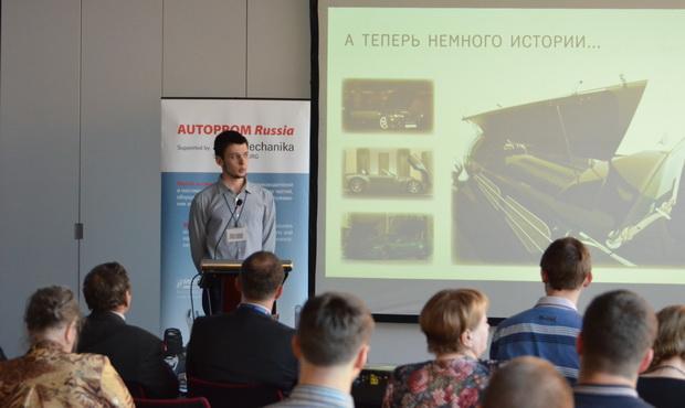 Международная конференция автомобильной отрасли PIAC