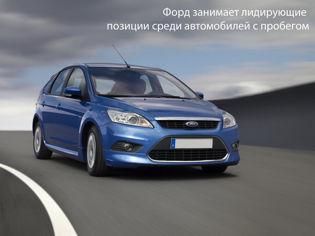 Ford занимает лидирующие позиции среди авто с пробегом