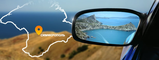Автопрокат в Крыму пользуется наибольшим спросом во время курортного сезона