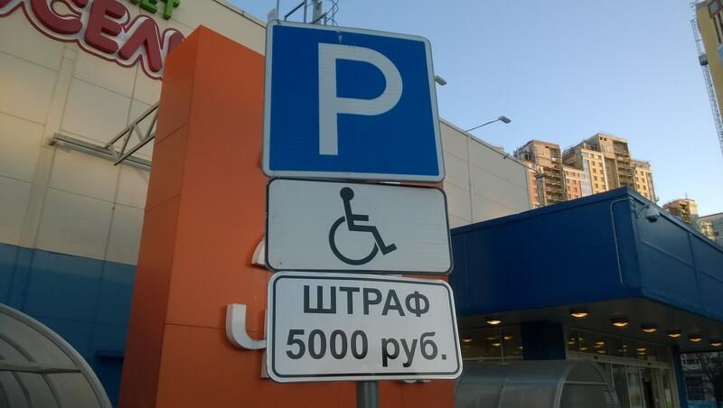 За стоянку на местах для инвалидов штраф будет не 3000 рублей, а 5000!