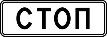 Знак 6.16 `СТОП`