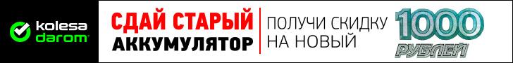 Скидка 1000 рублей на аккумулятор