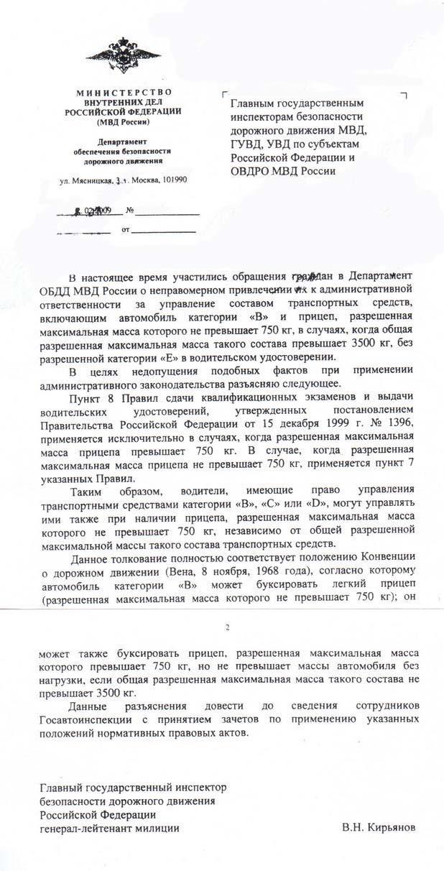 письмо Кирьянова