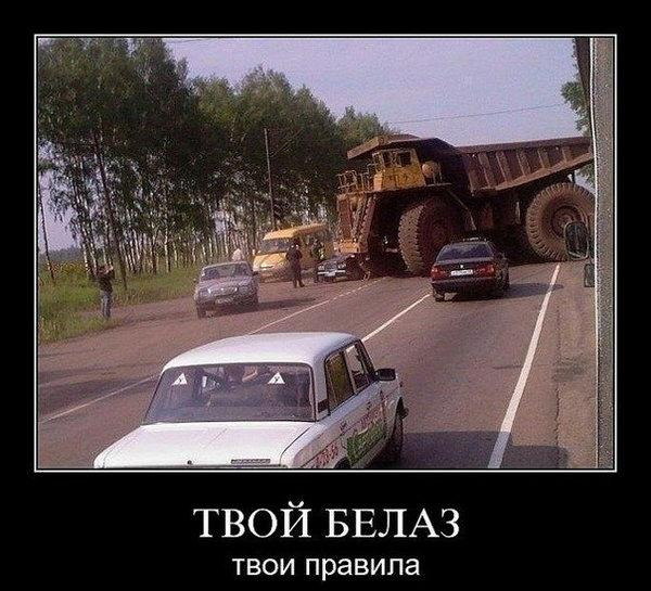 БеЛАЗ на дороге