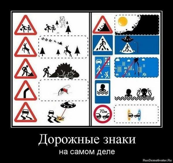 фантастические знаки дорожного движения