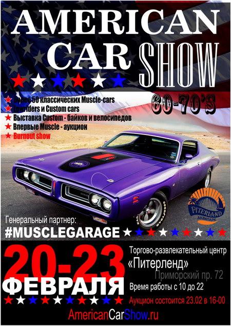 шоу American Car Show