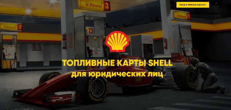 Топливные карты Shell для юридических лиц